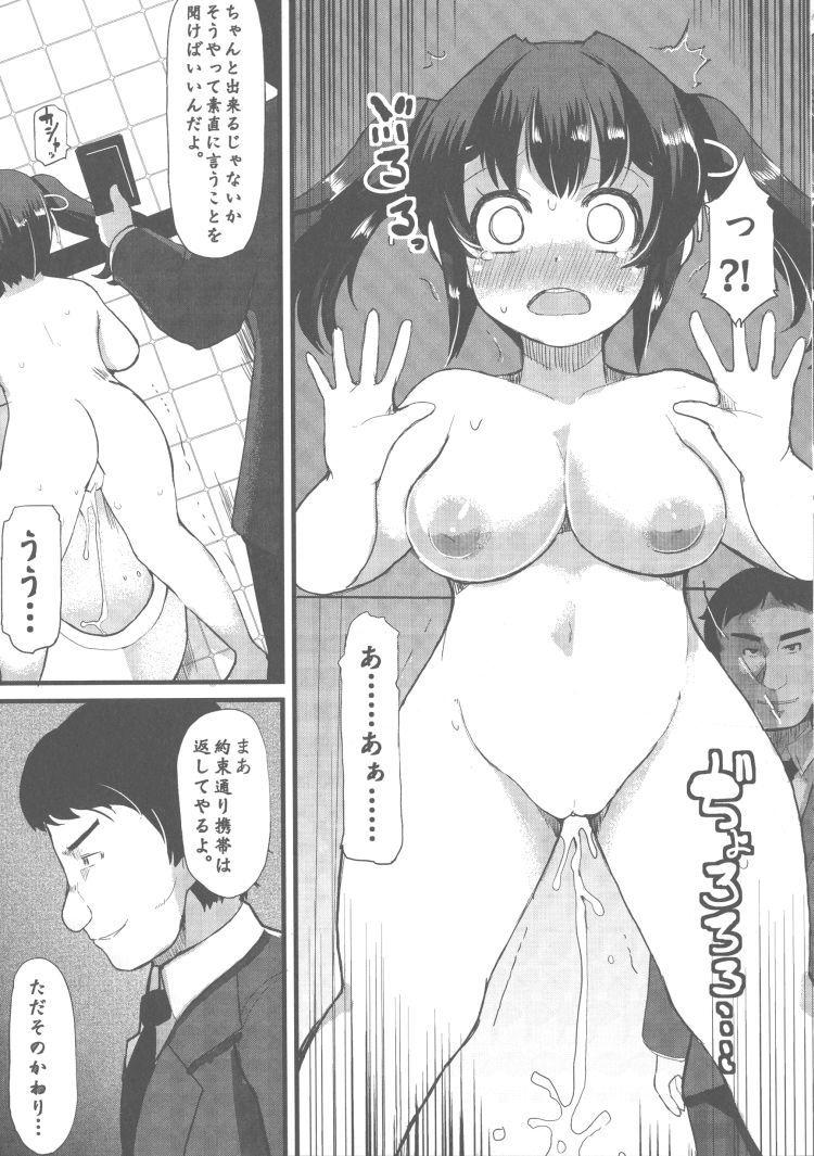 スタンがん女性用エロ漫画 エロ同人誌情報館014