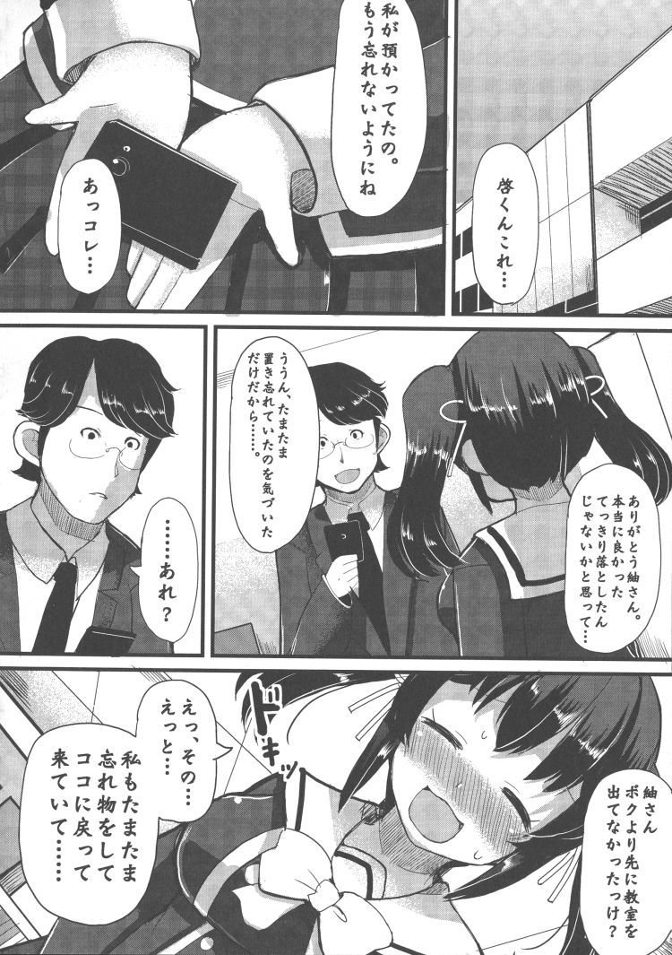 スタンがん女性用エロ漫画 エロ同人誌情報館015