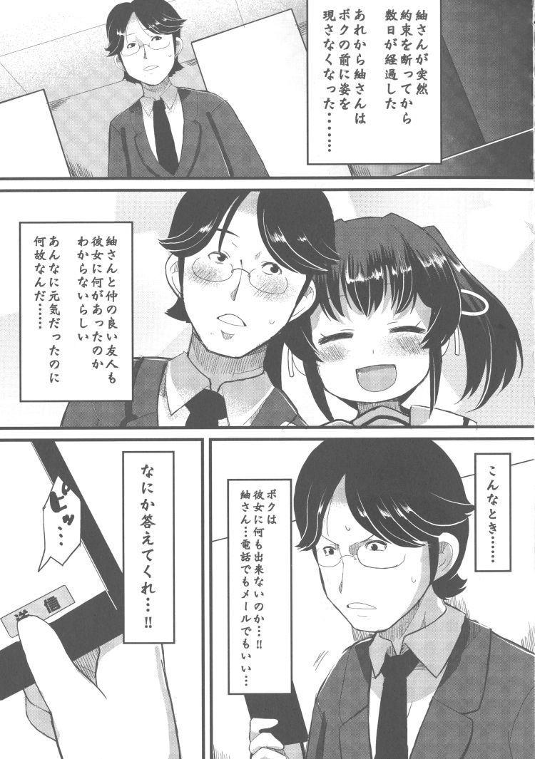 スタンがん女性用エロ漫画 エロ同人誌情報館026