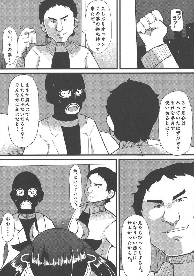 スタンがん女性用エロ漫画 エロ同人誌情報館032