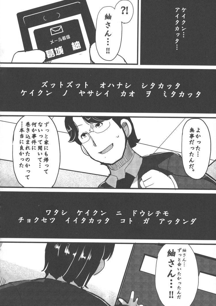 スタンがん女性用エロ漫画 エロ同人誌情報館037