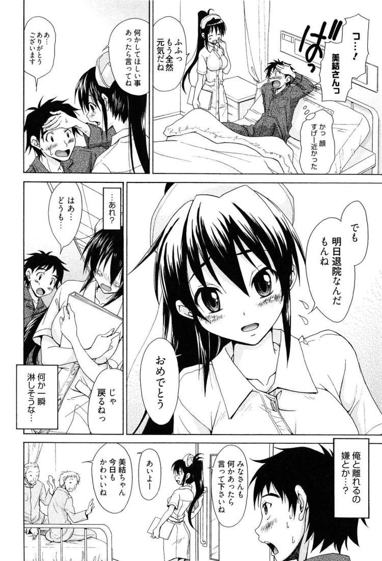 看護婦と付き合いたいエロ漫画 エロ同人誌情報館002