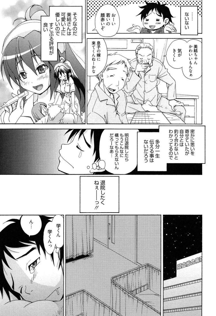 看護婦と付き合いたいエロ漫画 エロ同人誌情報館003