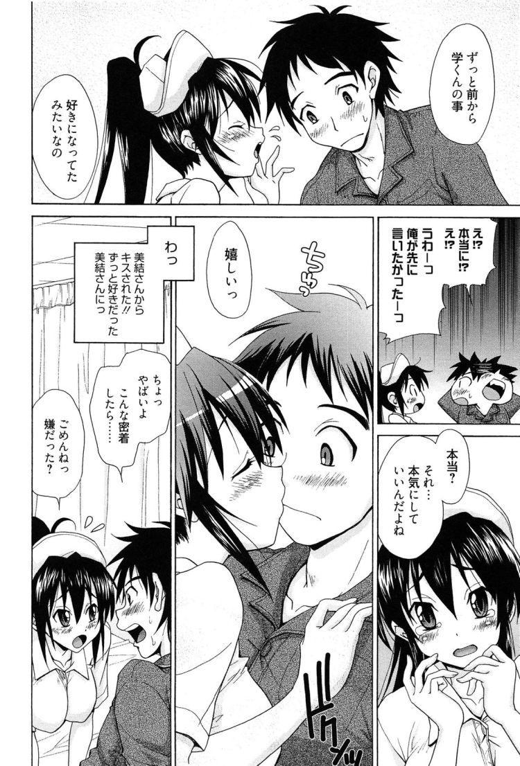 看護婦と付き合いたいエロ漫画 エロ同人誌情報館006