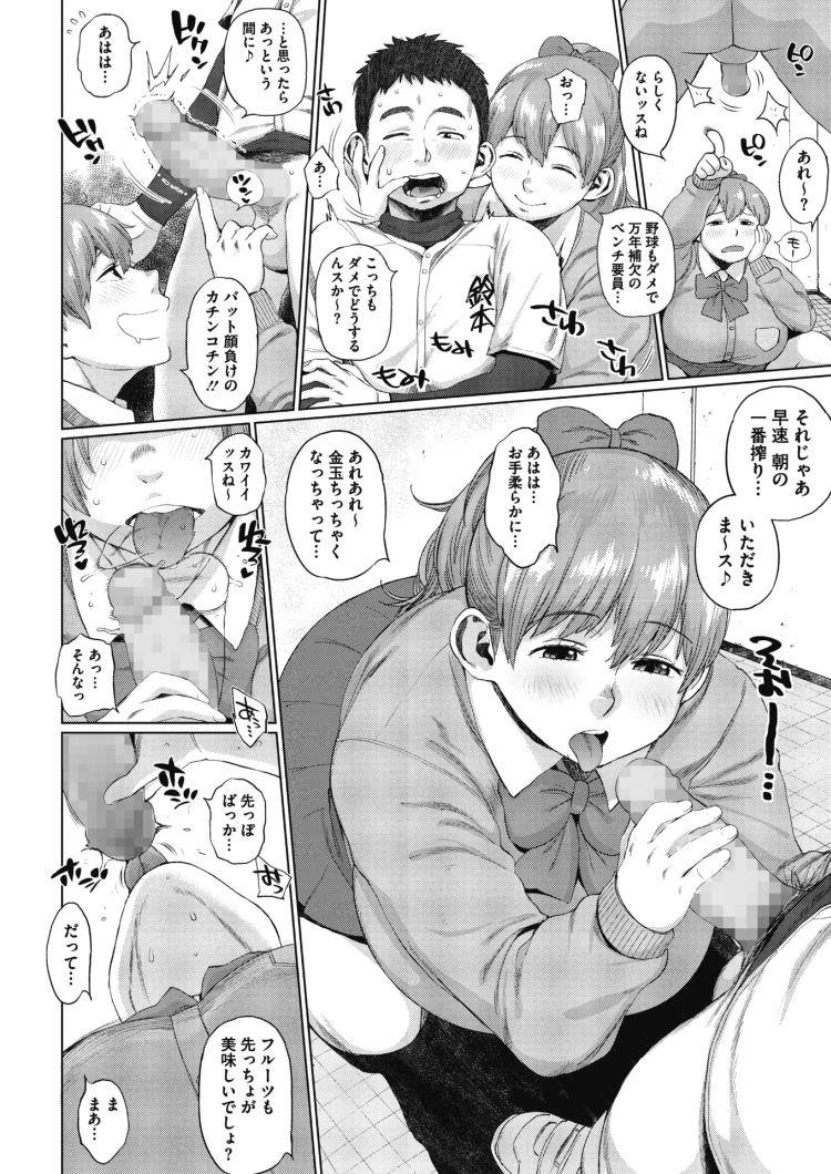女子マネ かわいいエロ漫画 エロ同人誌情報館002