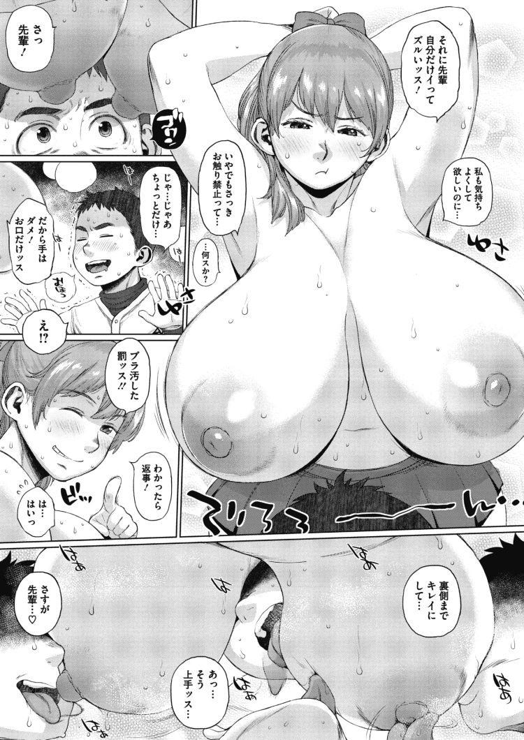 女子マネ かわいいエロ漫画 エロ同人誌情報館011