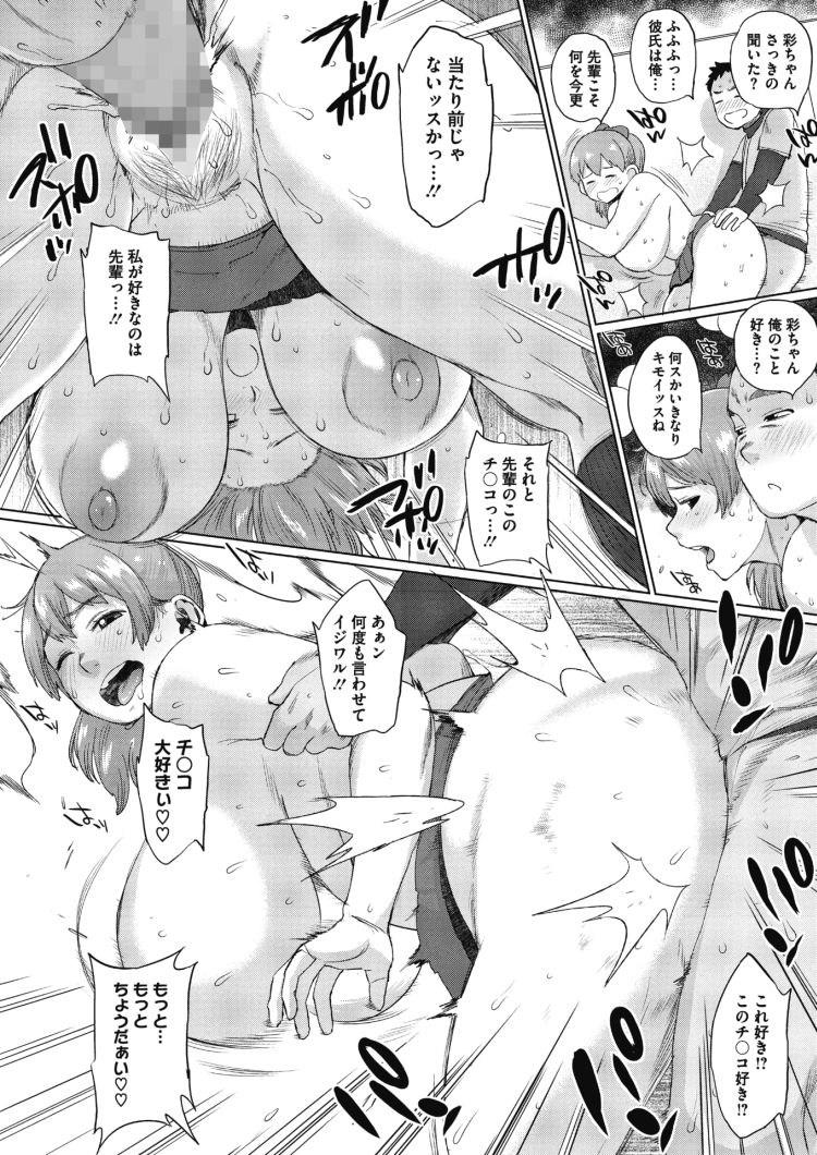 女子マネ かわいいエロ漫画 エロ同人誌情報館018