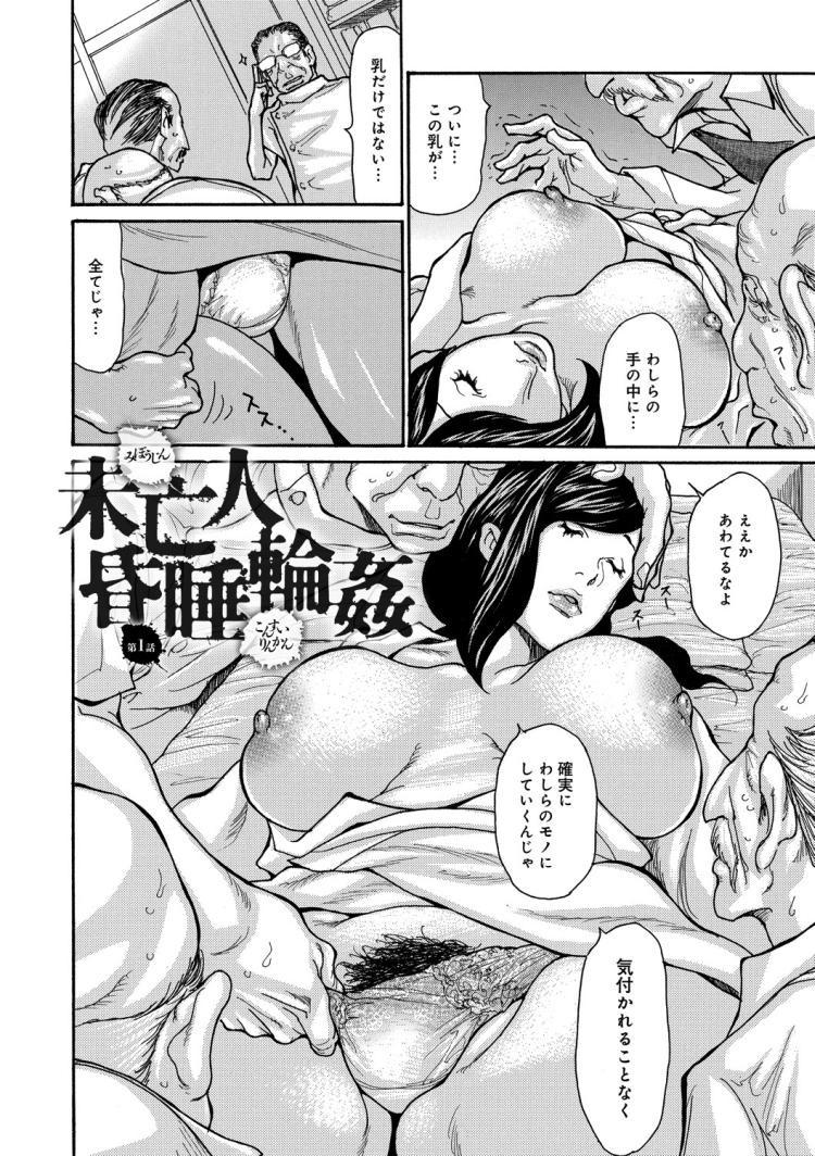 昏睡レイクエロ漫画 エロ同人誌情報館002