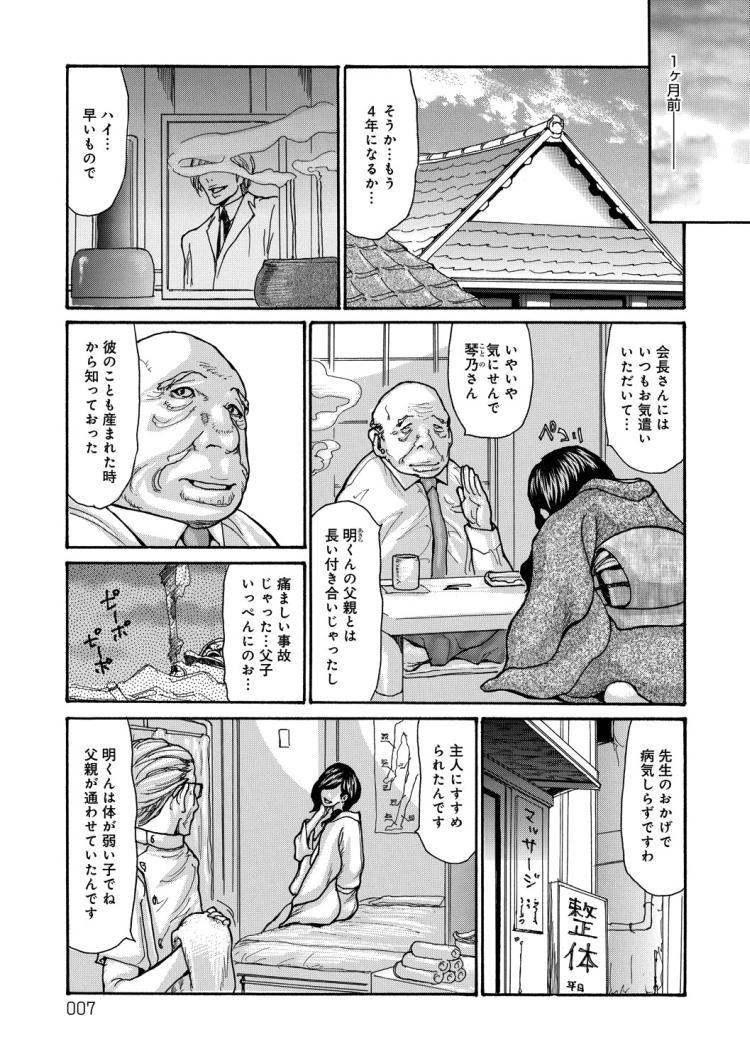 昏睡レイクエロ漫画 エロ同人誌情報館003