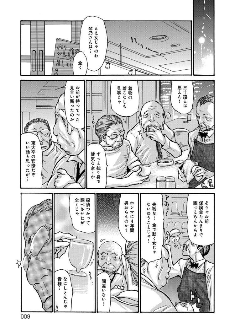 昏睡レイクエロ漫画 エロ同人誌情報館005
