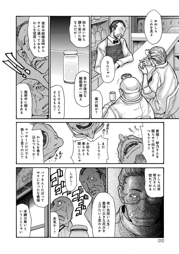 昏睡レイクエロ漫画 エロ同人誌情報館006