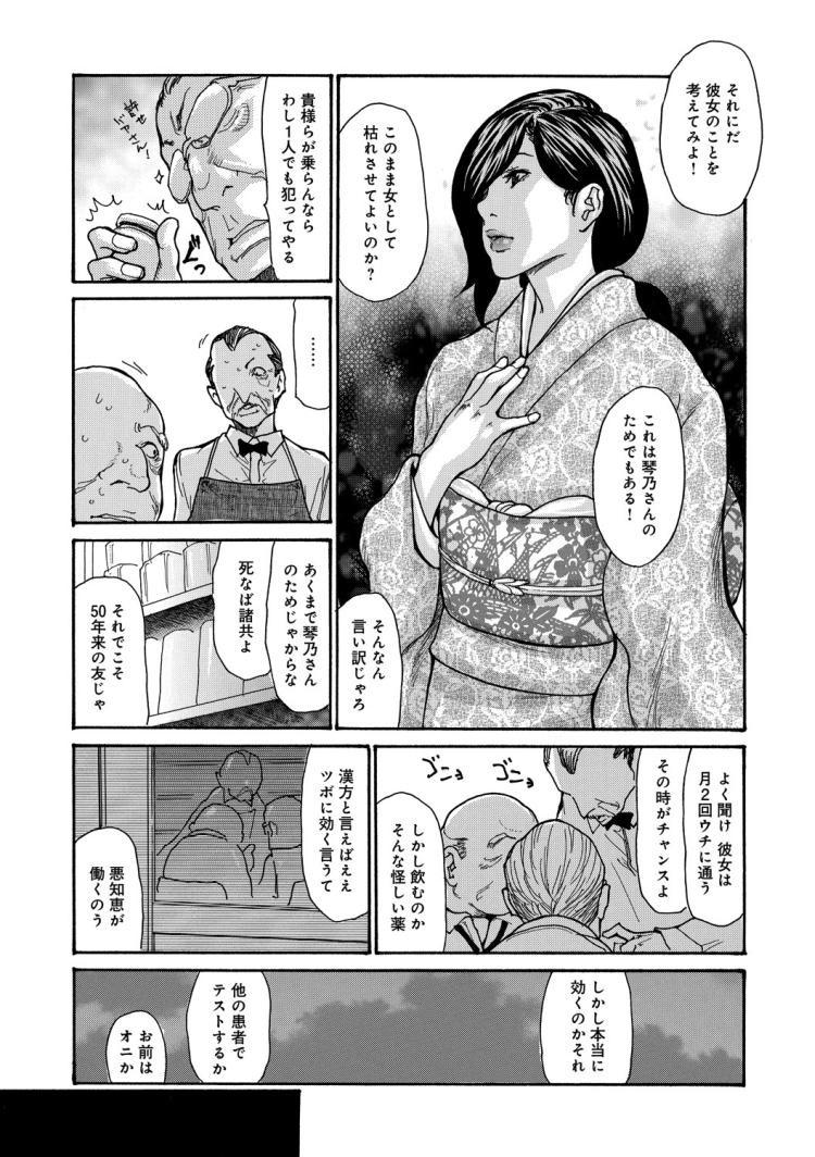昏睡レイクエロ漫画 エロ同人誌情報館007