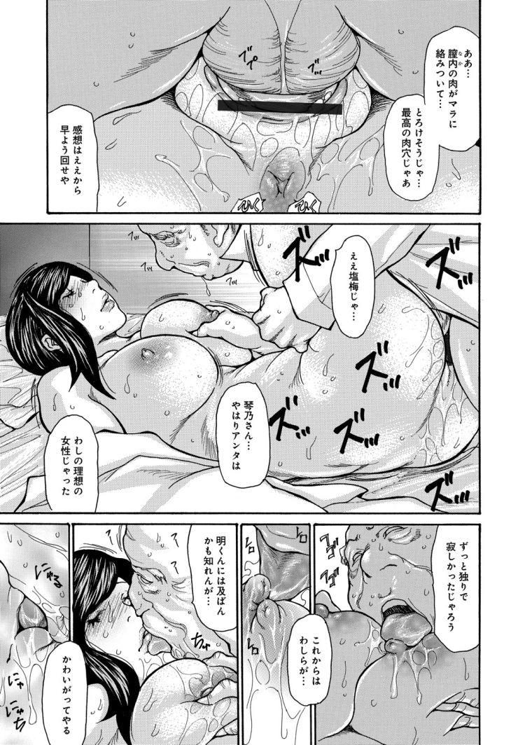 昏睡レイクエロ漫画 エロ同人誌情報館015