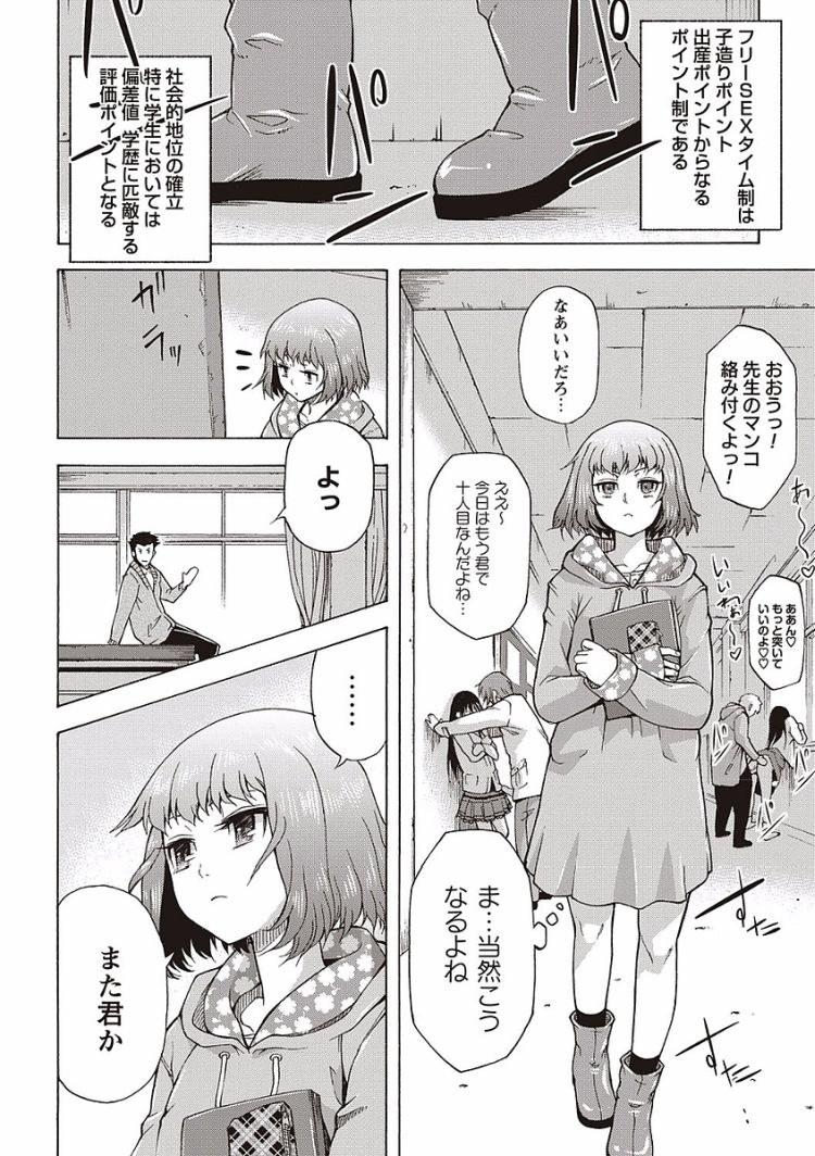 マグロ女 チェックエロ漫画 エロ同人誌情報館002