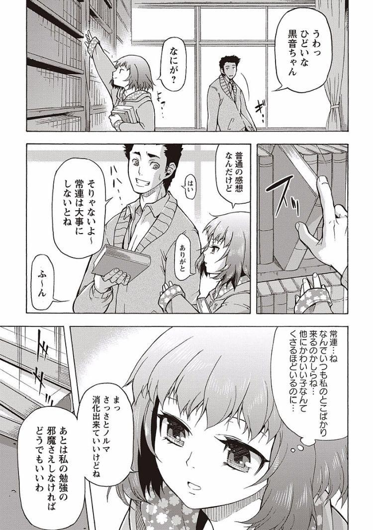 マグロ女 チェックエロ漫画 エロ同人誌情報館003