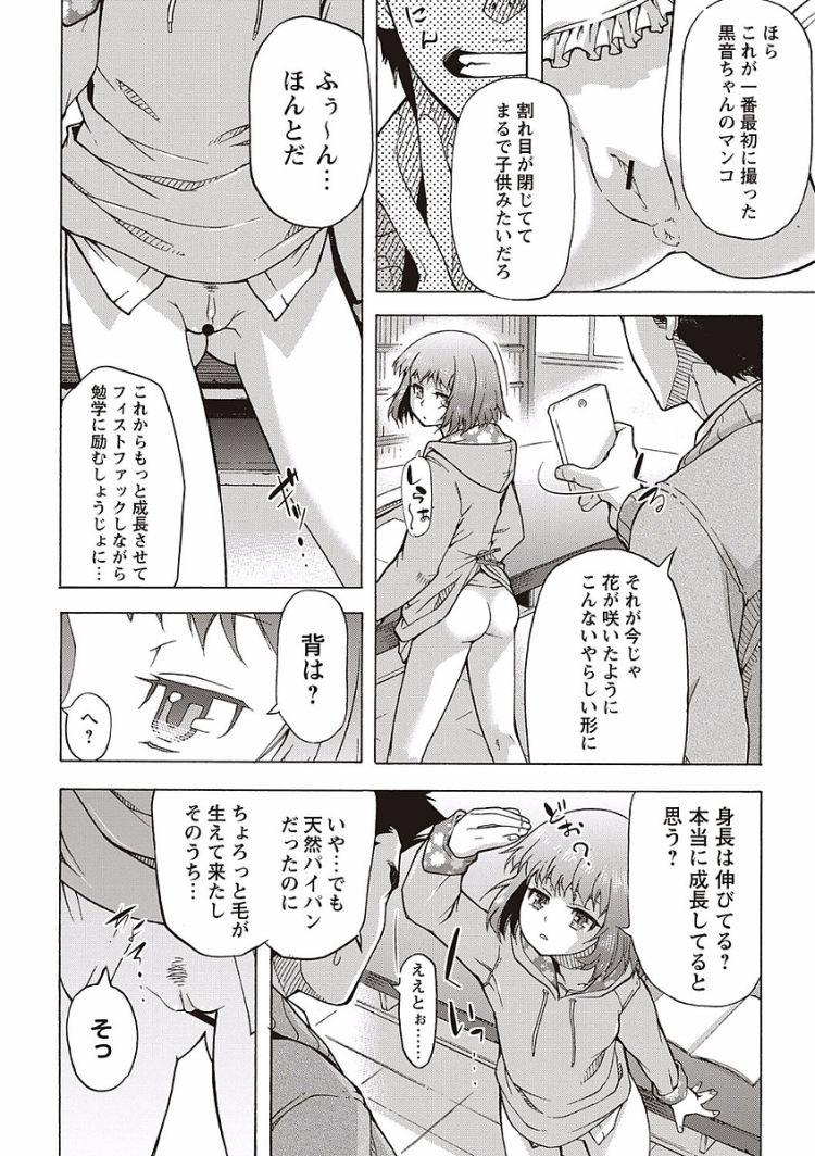 マグロ女 チェックエロ漫画 エロ同人誌情報館006