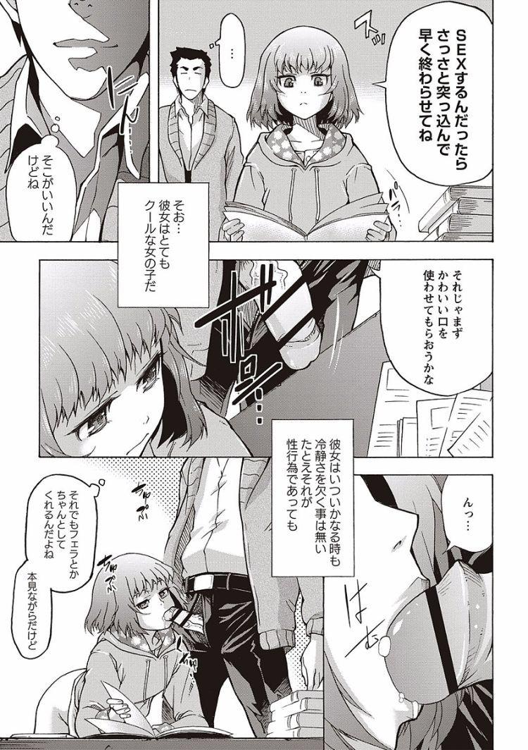 マグロ女 チェックエロ漫画 エロ同人誌情報館007
