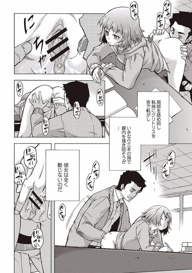 マグロ女 チェックエロ漫画 エロ同人誌情報館010