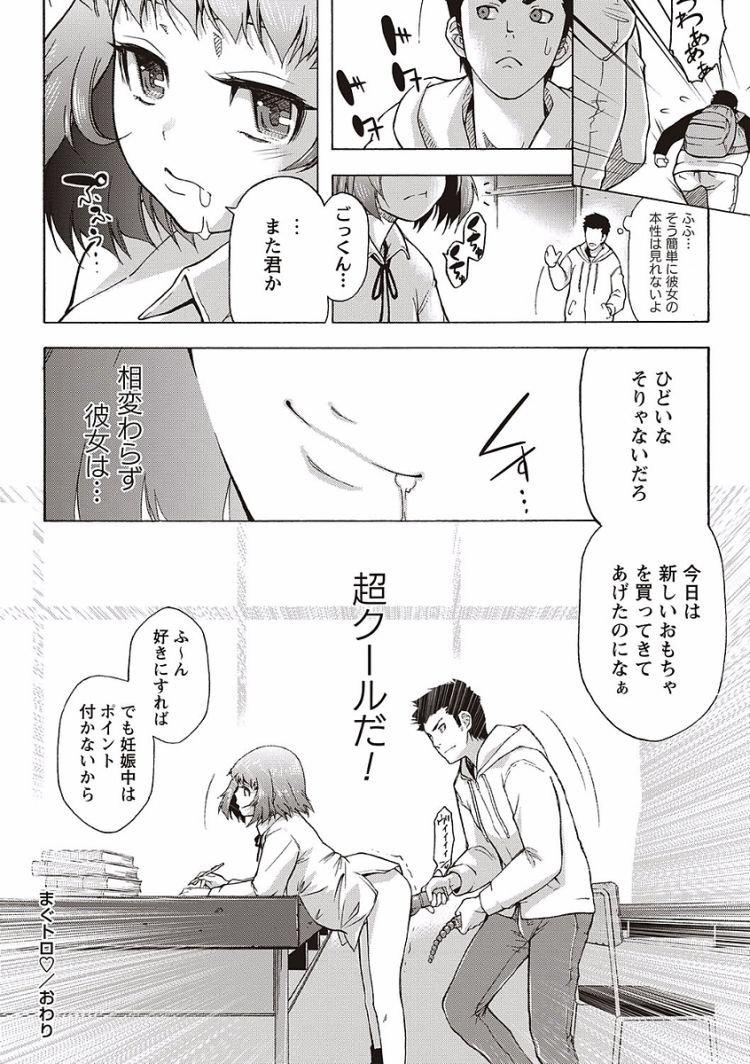 マグロ女 チェックエロ漫画 エロ同人誌情報館028