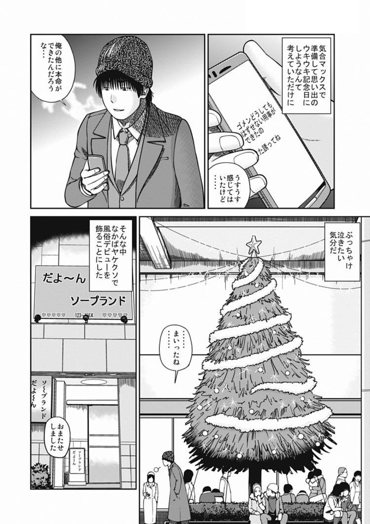 ふう族kamisamaエロ漫画 エロ同人誌情報館002