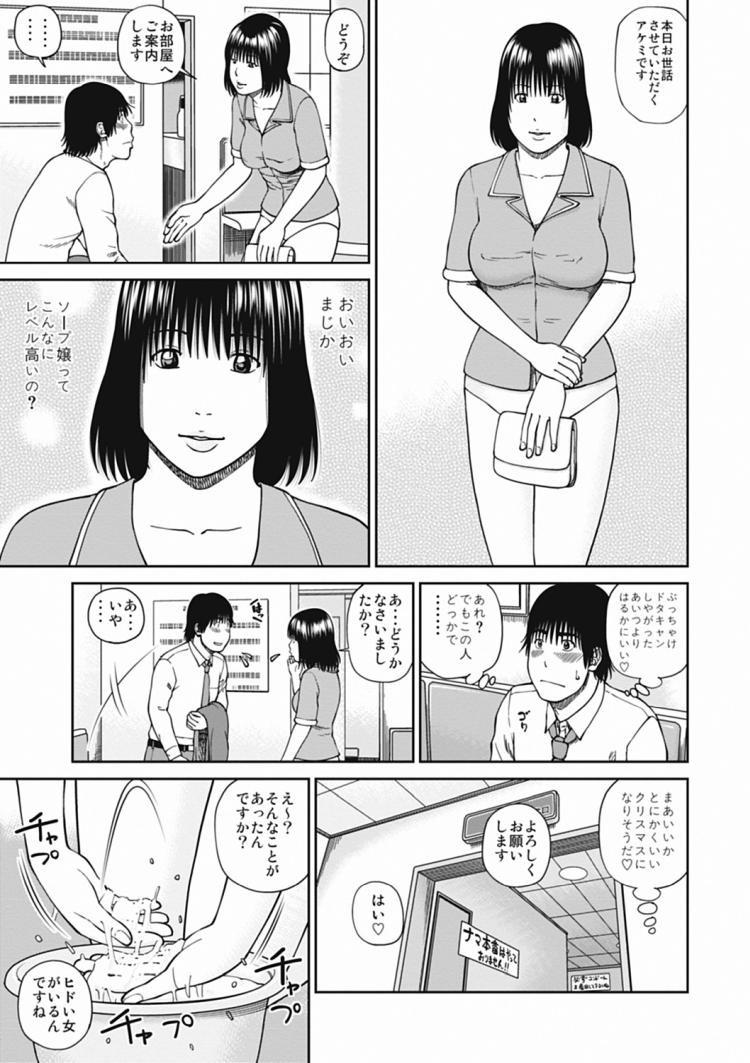 ふう族kamisamaエロ漫画 エロ同人誌情報館003