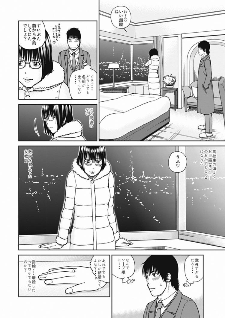 ふう族kamisamaエロ漫画 エロ同人誌情報館010
