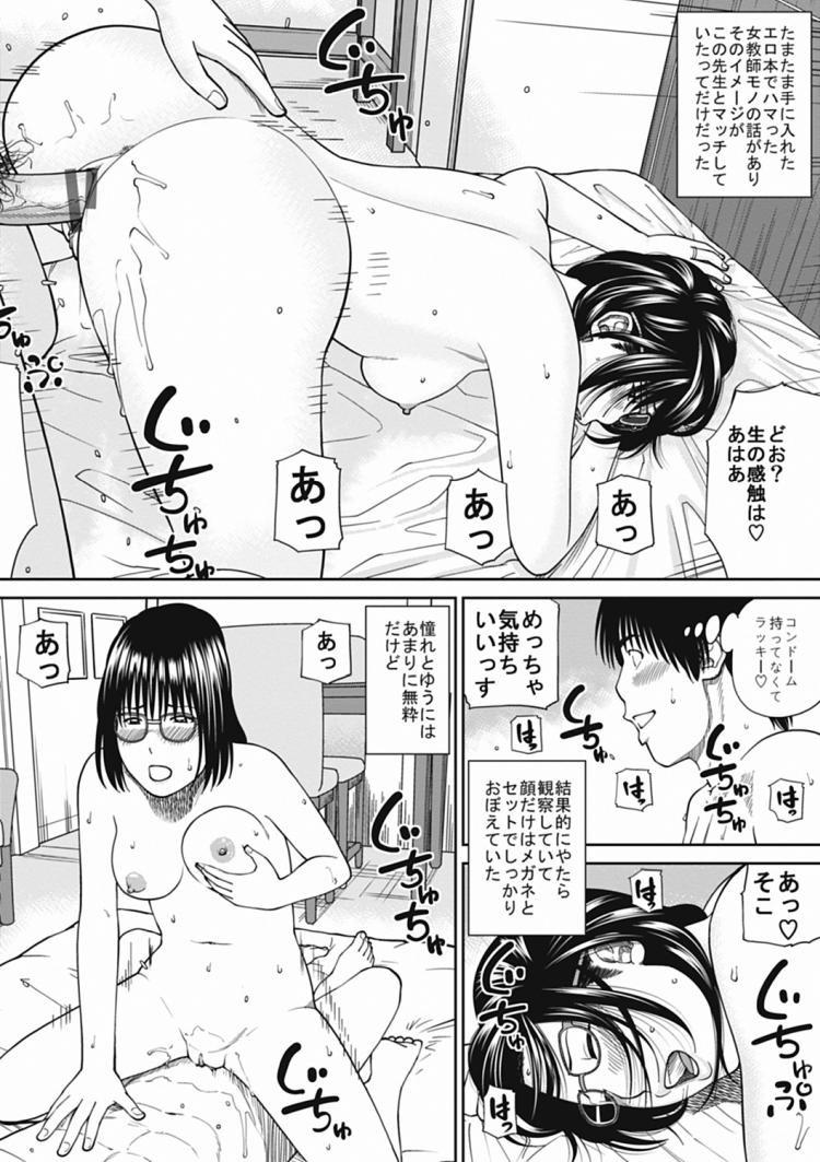 ふう族kamisamaエロ漫画 エロ同人誌情報館012