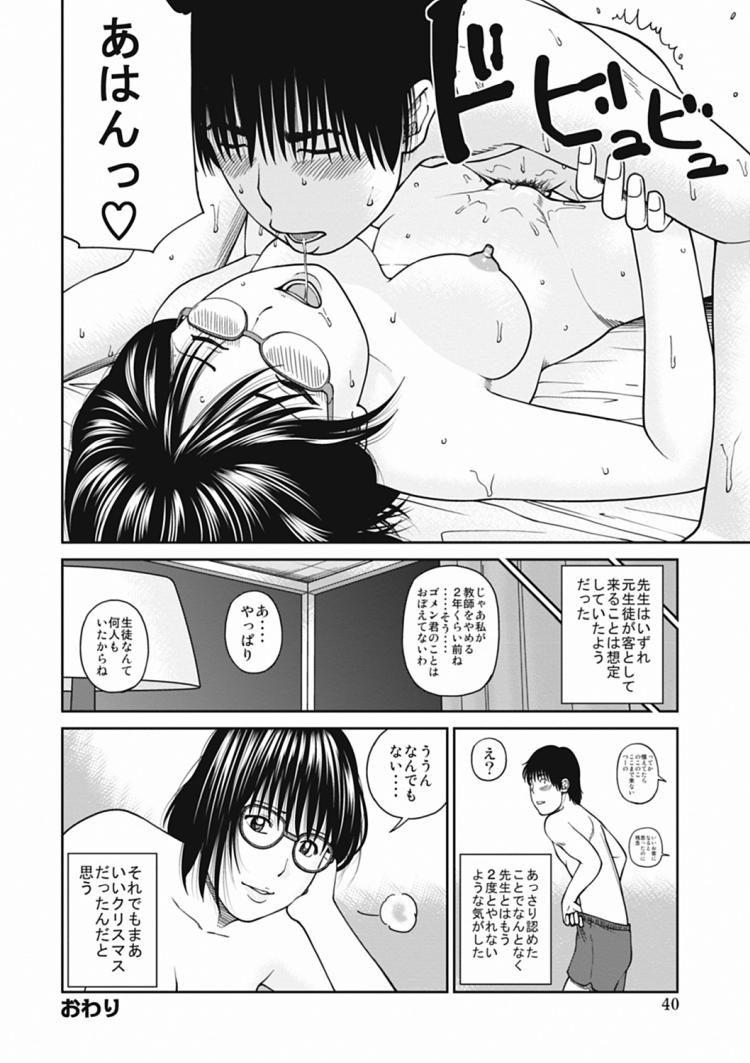ふう族kamisamaエロ漫画 エロ同人誌情報館016