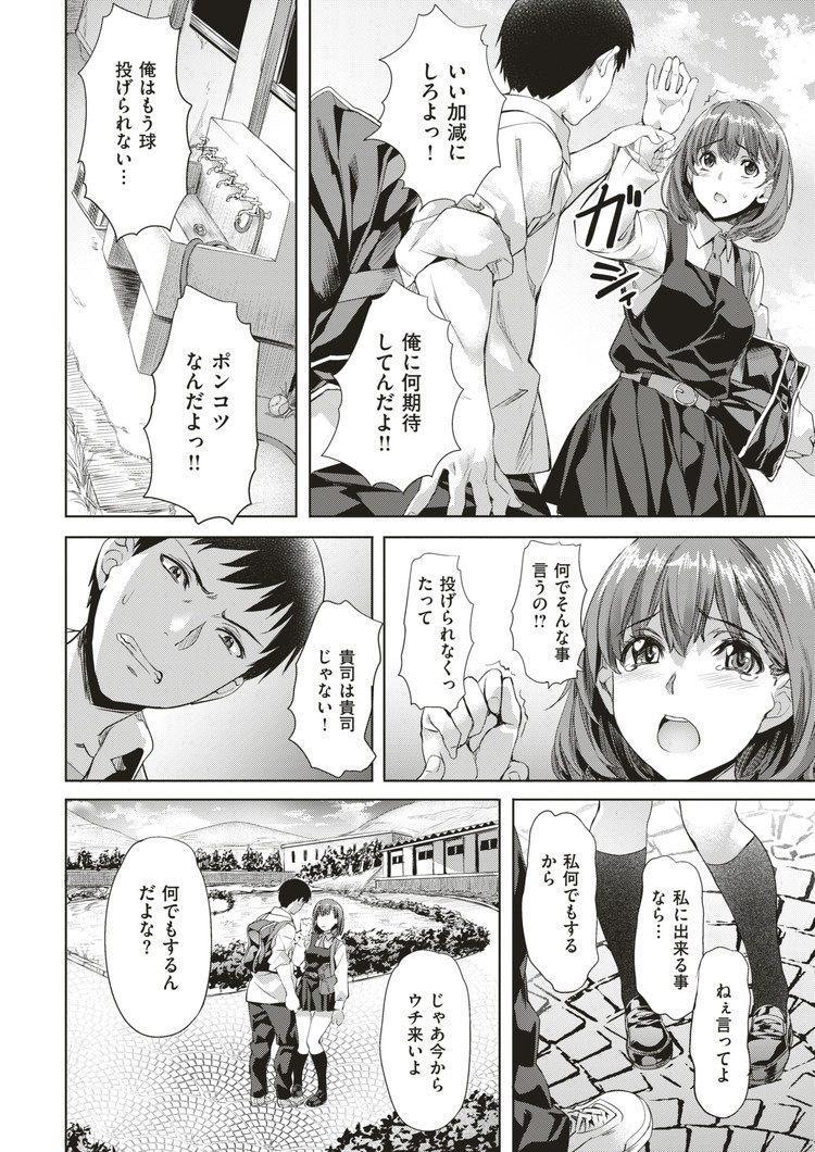 セフ連絡 東京エロ漫画 エロ同人誌情報館010