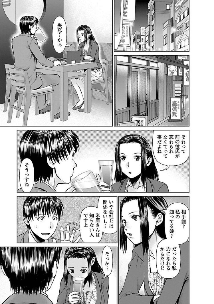 ポルチオイキ 開発エロ漫画 エロ同人誌情報館007