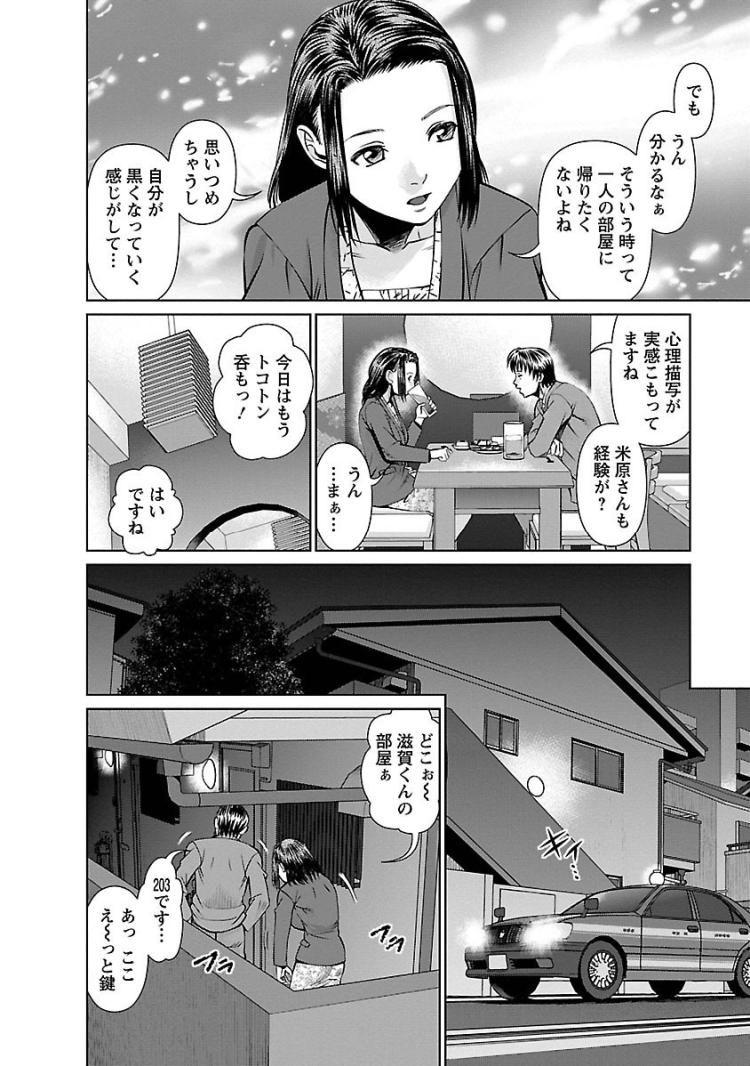 ポルチオイキ 開発エロ漫画 エロ同人誌情報館008