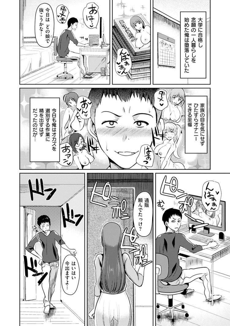 アdaルト女性用エロ漫画 エロ同人誌情報館002
