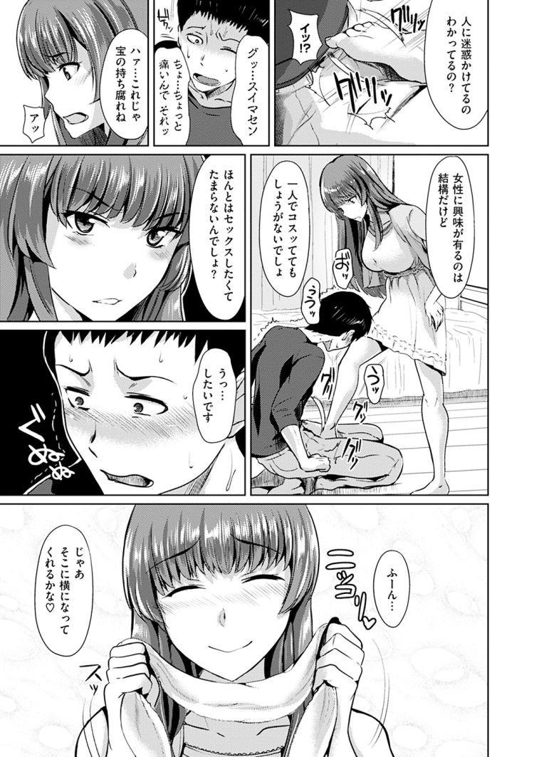 アdaルト女性用エロ漫画 エロ同人誌情報館005