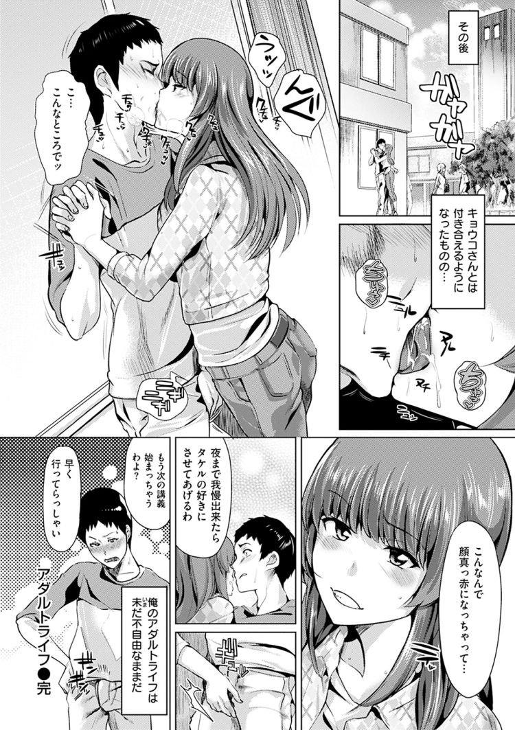 アdaルト女性用エロ漫画 エロ同人誌情報館016