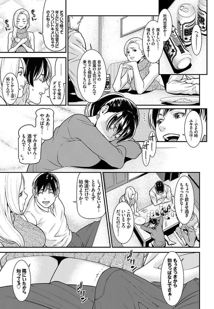 スワっぴングパーティーエロ漫画 エロ同人誌情報館005