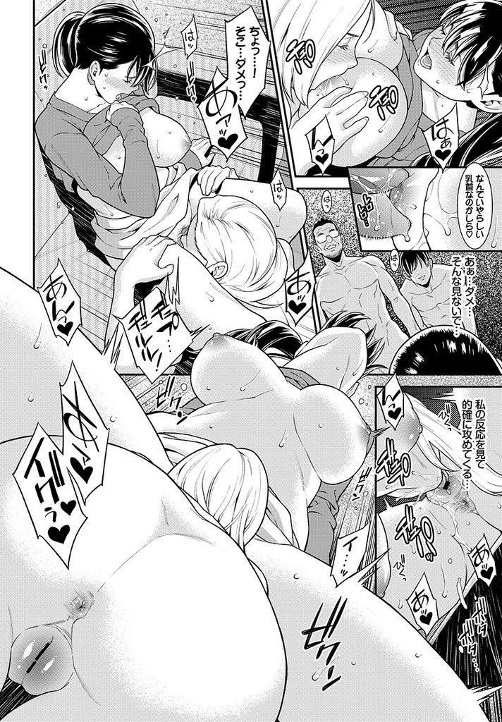 スワっぴングパーティーエロ漫画 エロ同人誌情報館012