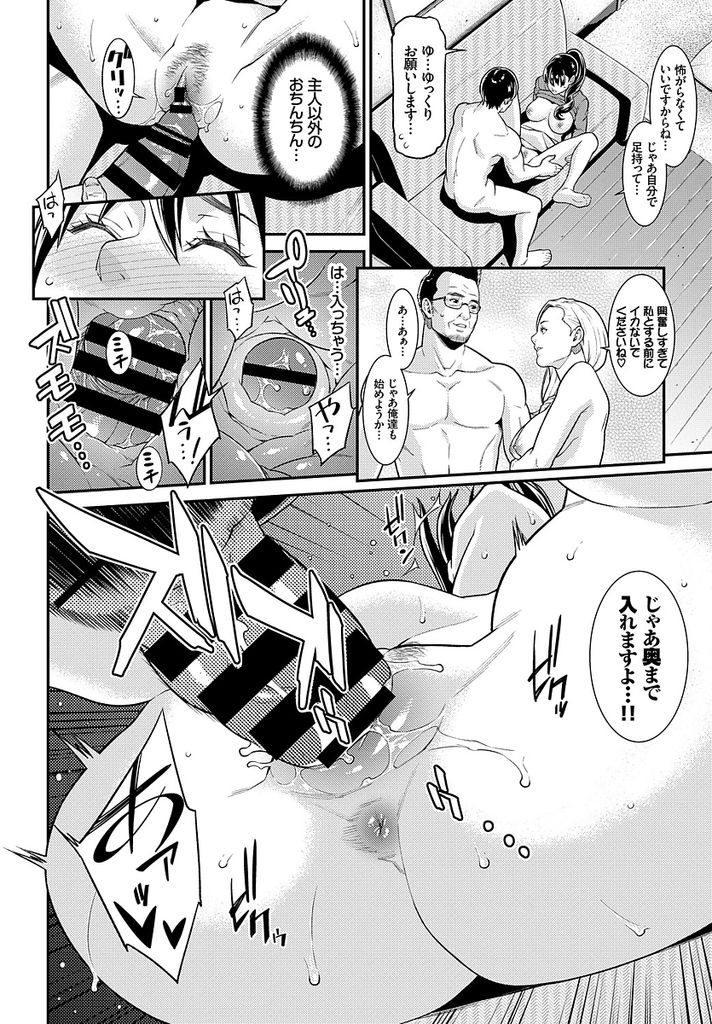 スワっぴングパーティーエロ漫画 エロ同人誌情報館014