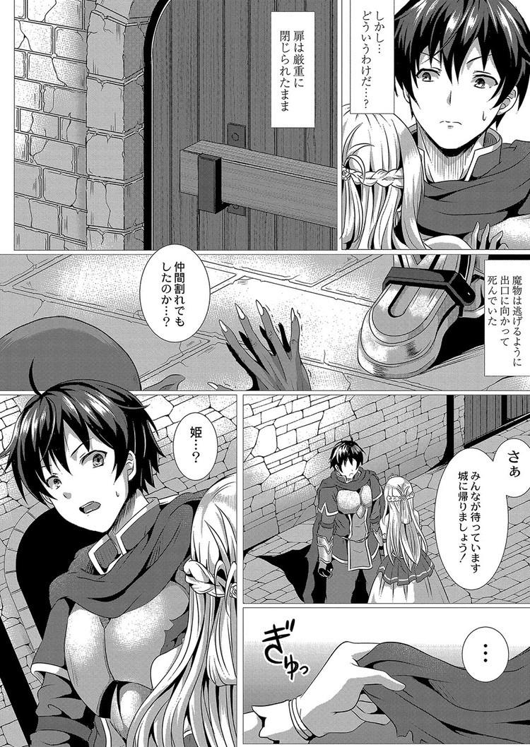 サキュバスの巣のssエロ漫画 エロ同人誌情報館002