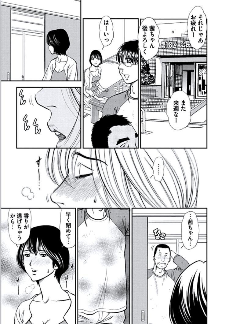 匂いフェロモンエロ漫画 エロ同人誌情報館001