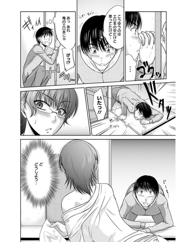 ドm 女性 喜ぶエロ漫画 エロ同人誌情報館004
