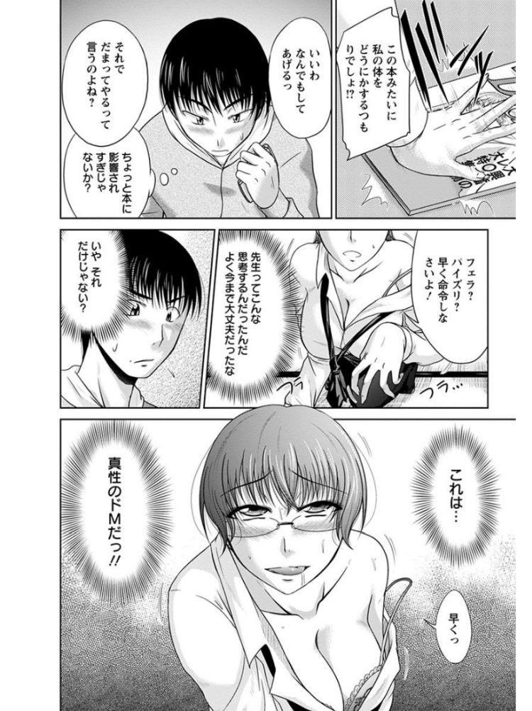 ドm 女性 喜ぶエロ漫画 エロ同人誌情報館006