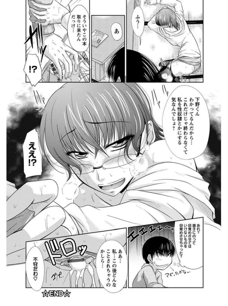 ドm 女性 喜ぶエロ漫画 エロ同人誌情報館020