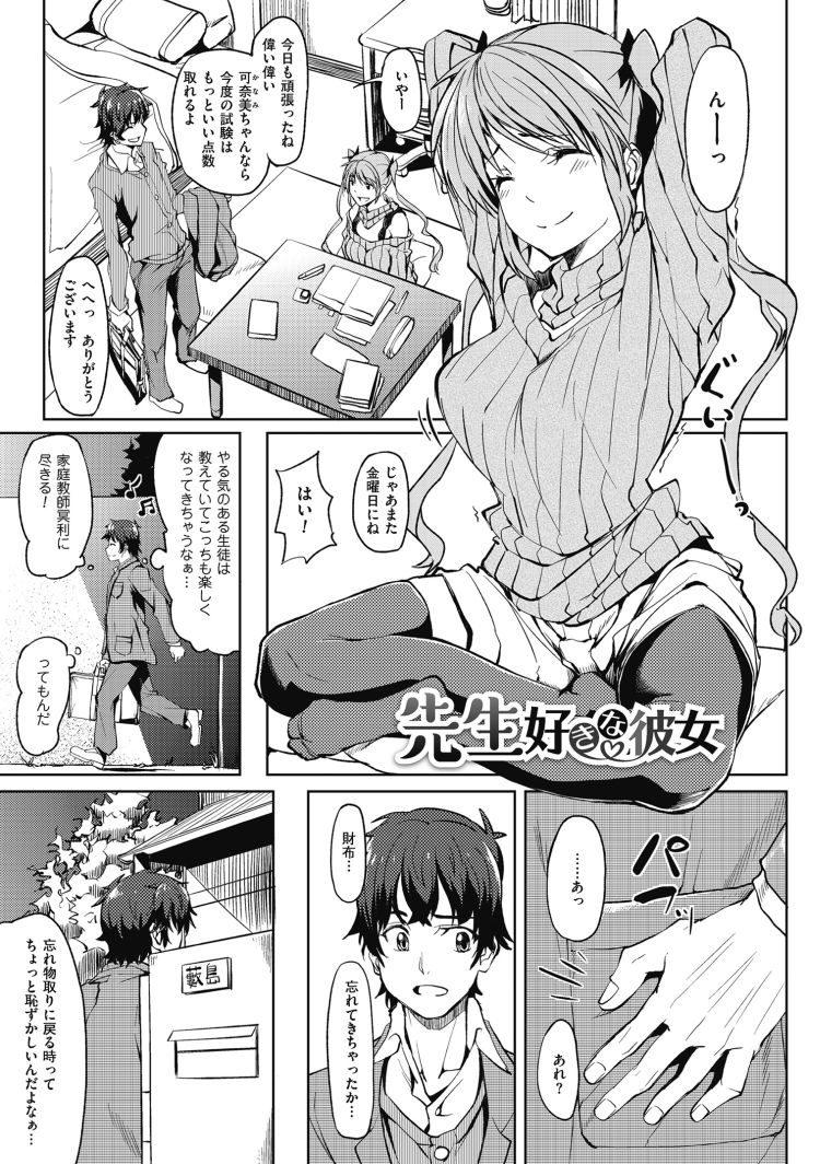 おナニ ーの仕方 女子指エロ漫画 エロ同人誌情報館001