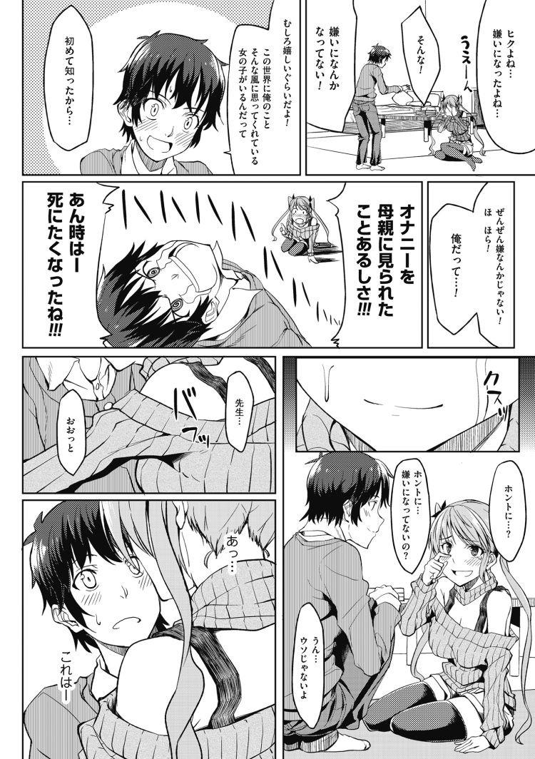 おナニ ーの仕方 女子指エロ漫画 エロ同人誌情報館006