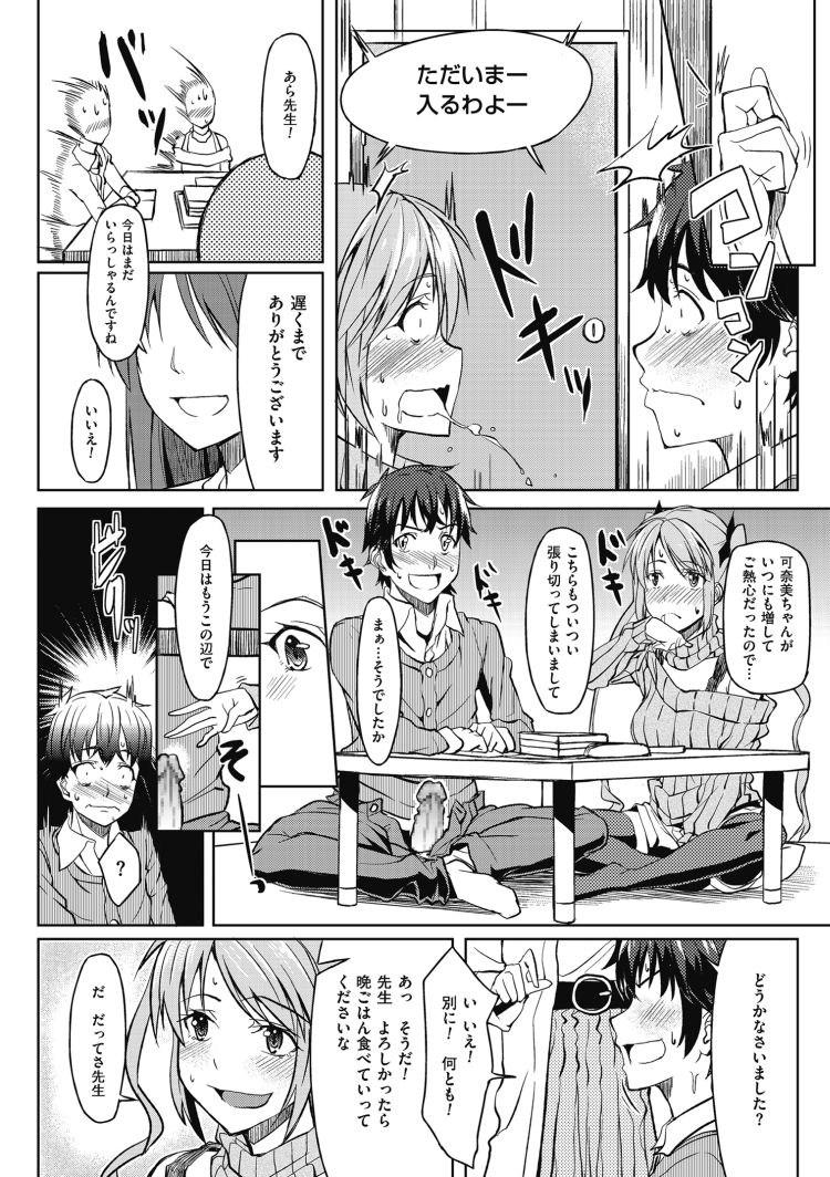おナニ ーの仕方 女子指エロ漫画 エロ同人誌情報館010