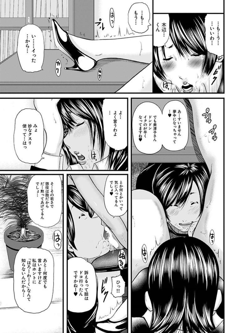 美薬お薦め品エロ漫画 エロ同人誌情報館003