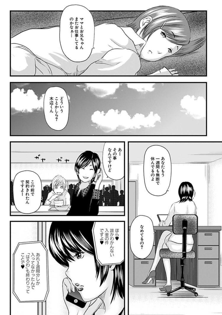 美薬お薦め品エロ漫画 エロ同人誌情報館018