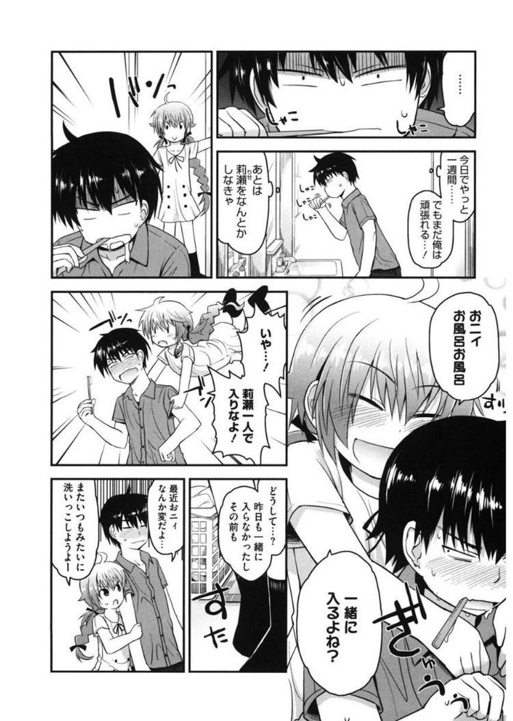 オな禁 継続 効果 男性エロ漫画 エロ同人誌情報館002