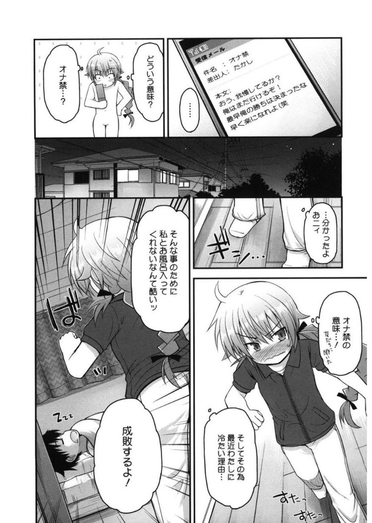 オな禁 継続 効果 男性エロ漫画 エロ同人誌情報館004