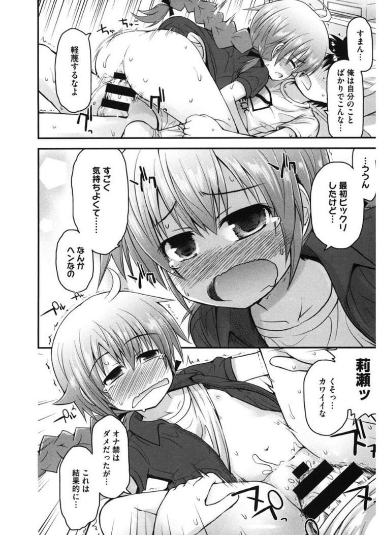 オな禁 継続 効果 男性エロ漫画 エロ同人誌情報館016